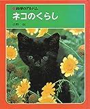 科学のアルバム〈69〉ネコのくらし (1980年)