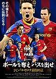 ボールを奪え パスを出せ/FCバルセロナ最強の証[DVD]