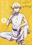 「怪病医ラムネ」Blu-ray Vol.1[Blu-ray/ブルーレイ]