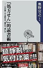 表紙: 「処方せん」的読書術 心を強くする読み方、選び方、使い方 (角川oneテーマ21) | 奥野 宣之