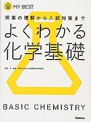 よくわかる化学基礎―授業の理解から入試対策まで (MY BEST)