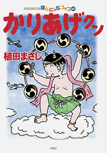 かりあげクン(62) (アクションコミックス)