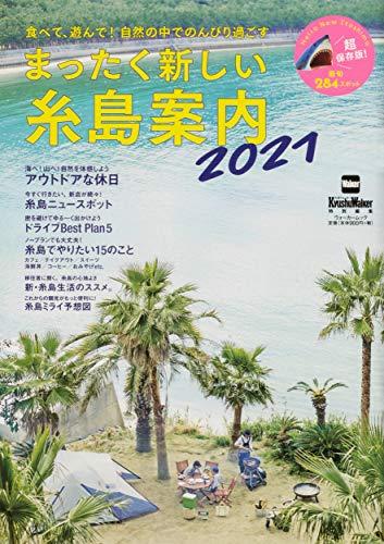 まったく新しい糸島案内2021 ウォーカームック