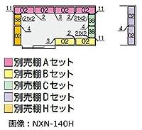 イナバ物置 NXN 間口5260用 別売棚Aセット(標準棚) *物置本体と同時購入価格 大型タイプ