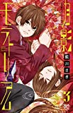 月影モラトリアム(3) (プリンセス・コミックス)