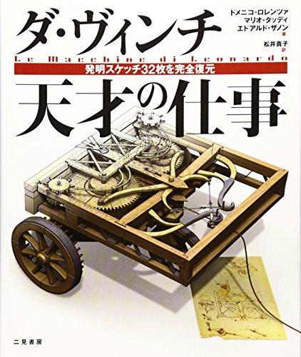 ダ・ヴィンチ 天才の仕事―発明スケッチ32枚を完全復元