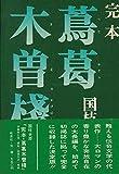 蔦葛木曽桟 (1969年)