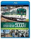 ビコム ブルーレイ展望 4K撮影作品 ありがとう京阪電車5000...[Blu-ray/ブルーレイ]