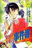 金田一少年の事件簿 (10) (講談社コミックス (2083巻))