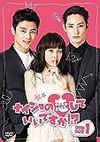 ナイショの恋していいですか! ? DVD-BOX1