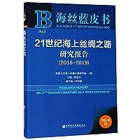 海丝蓝皮书:21世纪海上丝绸之路研究报告(2018~2019)