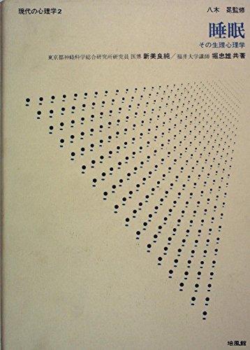 睡眠―その生理心理学 (1974年) (現代の心理学〈2〉)の詳細を見る