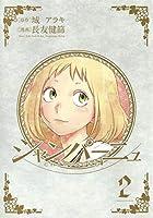 シャンパーニュ 2 (ヤングジャンプコミックス)