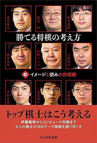 勝てる将棋の考え方 新・イメージと読みの将棋観の詳細を見る