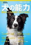 犬の能力 素晴らしい才能を知り 正しくつきあう (ナショナル ジオグラフィック別冊)