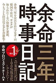[余命プロジェクトチーム]の余命三年時事日記 (青林堂ビジュアル)