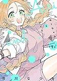 みーちゃんとアイリ(下) (ウィングス・コミックス)