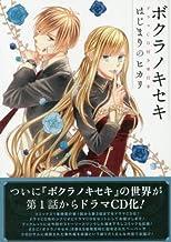 ボクラノキセキ ドラマCD付き単行本 はじまりのヒカリ (ZERO-SUMコミックス)
