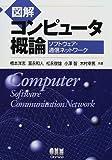 図解 コンピュータ概論―ソフトウェア・通信ネットワーク
