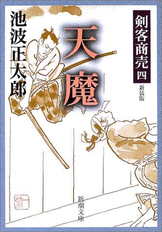 剣客商売 四 天魔 (新潮文庫)