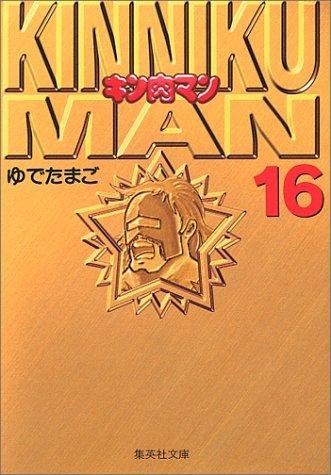 キン肉マン 16 (集英社文庫(コミック版))
