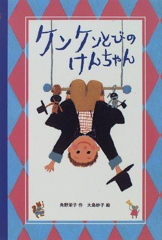 ケンケンとびのけんちゃん (あかね創作えほん)
