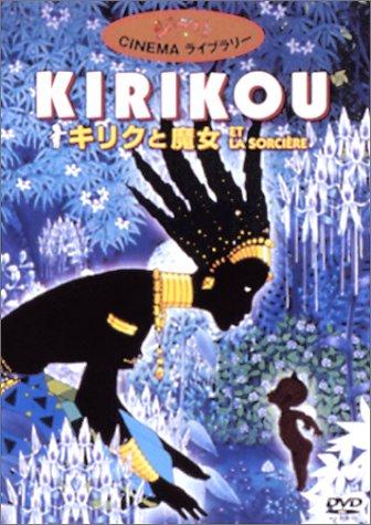 キリクと魔女 [DVD]