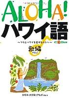 ALOHA!ハワイ語 歌編(MELE)―フラとハワイを愛する人々へ (素敵なフラスタイル選書)