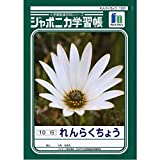 ショウワノート ジャポニカ 学習帳 連絡帳 10行 B5 JL-68