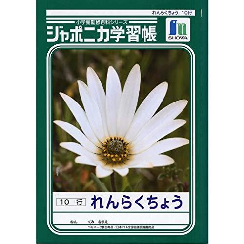ショウワノート ジャポニカ学習帳 連絡帳 10行 JL-68 1冊