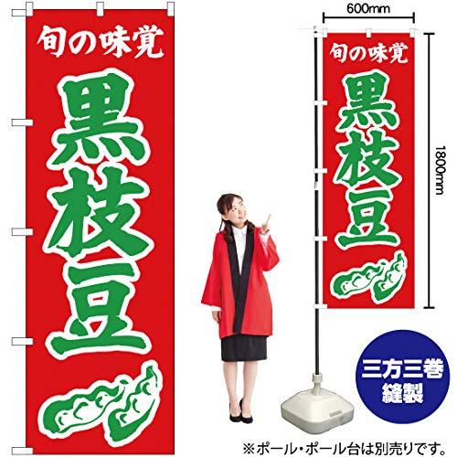 のぼり旗 旬の味覚 黒枝豆(赤) JA-329(三巻縫製 補強済み)