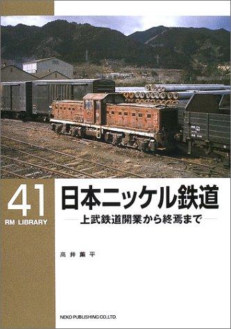 日本ニッケル鉄道―上武鉄道開業から終焉まで (RM LIBRARY(41))の詳細を見る