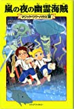 マジック・ツリーハウス 第28巻嵐の夜の幽霊海賊 (マジック・ツリーハウス 28)