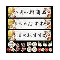 デコレーションシール 和菓子(2) 6781