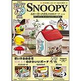 SNOOPY スヌーピーハウスの収納ポーチ BOOK PEANUTS 70th LIMITED DESIGN (ブランドブック)