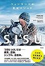 フィンランドの幸せメソッド SISU シス