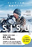 フィンランドの幸せメソッド SISU(シス)