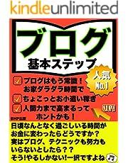 ブログ基本ステップ: ブログはもう常識 毎月2万円のお小遣い稼ぎ 人間力も高まる!!