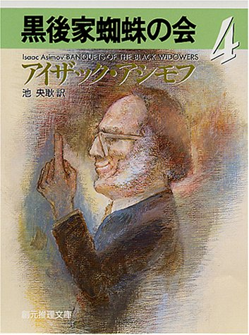 黒後家蜘蛛の会 (4) (創元推理文庫 (167‐5))