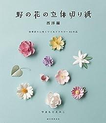 野の花の立体切り紙 西洋編