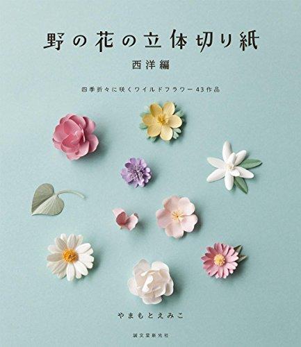 野の花の立体切り紙 西洋編: 四季折々に咲くワイルドフラワー43作品