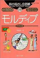 旅の指さし会話帳55 モルディブ(ディヴェヒ語) (旅の指さし会話帳シリーズ)