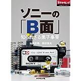 ソニーの「B面」 知られざる黒子事業 週刊ダイヤモンド 特集BOOKS