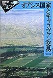 オアシス国家とキャラヴァン交易 (世界史リブレット (62)) - 荒川 正晴