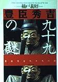 豊臣秀吉99の謎 (PHP文庫)
