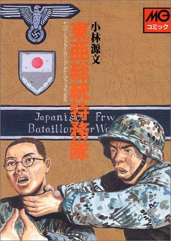 東亜総統特務隊―ヤパニッシュ・フライビリング・デア・ヴァッフェンSS (MGコミック)の詳細を見る