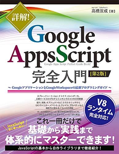 詳解! Google Apps Script完全入門[第2版] ~GoogleアプリケーションとGoogle Workspaceの最新プログラミングガイド