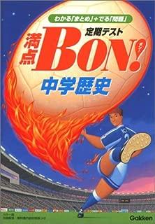 中学歴史 (満点BON!)