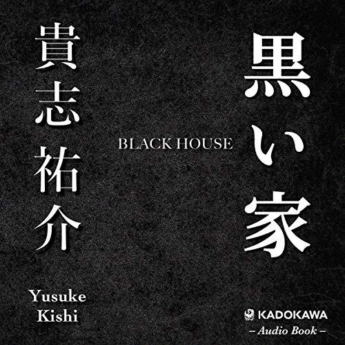 『黒い家』のカバーアート