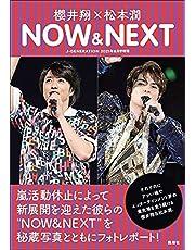 櫻井翔×松本潤 NOW & NEXT (J-GENERATION 2021年8月号増刊)